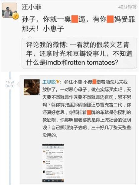 汪小菲黑历史被扒 曾与万达之子王思聪微博对骂