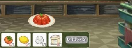 小森生活柿子果冻菜谱解锁方法说明