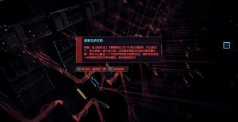 赛博朋克2077佩拉雷斯支线任务攻略
