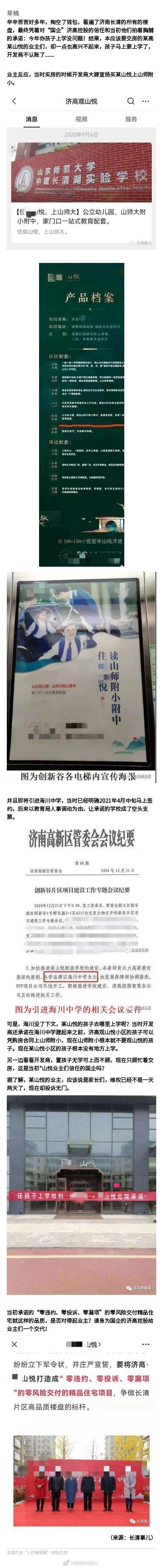 """济南长清济高观山悦""""上山师附小""""成空头支票"""