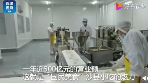哇哦!沙县小吃一年近500亿元营业额 说吧!你吃过沙县小吃吗?