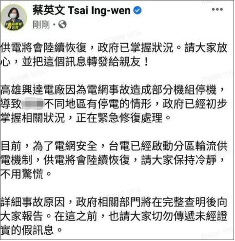 台湾大停电 蔡英文:抱歉