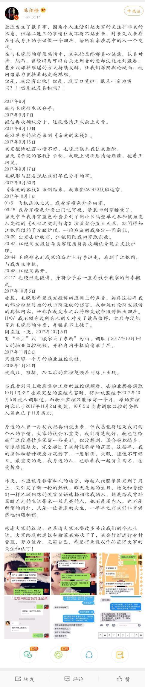 陈翔否认当年与毛晓彤交往时出轨江铠同,并曝