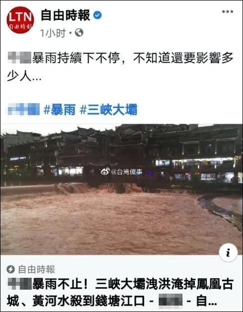 【环时深度】揭露台湾《自由时报》的猥琐面目