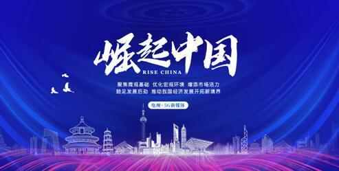 深圳市福乐沃光电科技有限公司入选《崛起中国》栏目