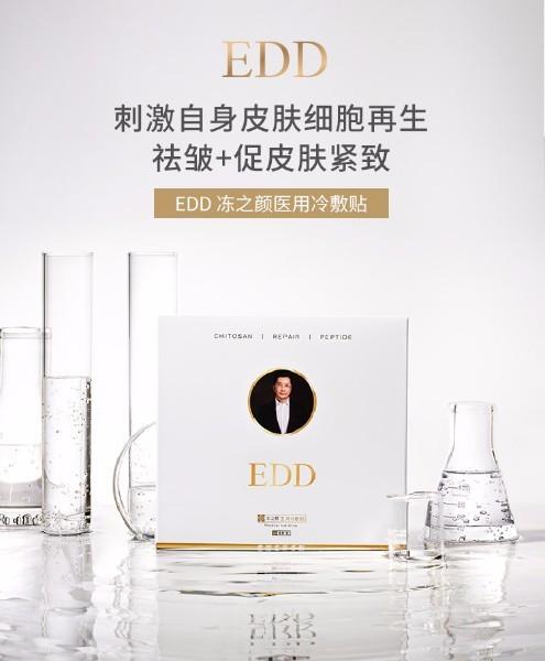 EDD冻之颜-你身边的皮肤护理专家