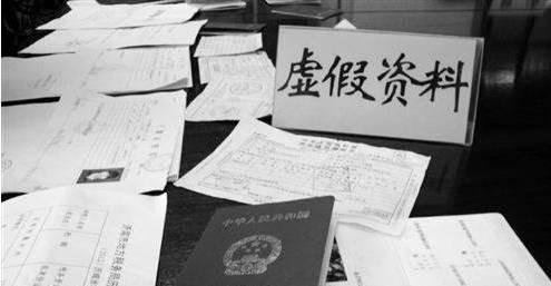 南京购房证明造假将连累家庭成员 追责记入诚信档案