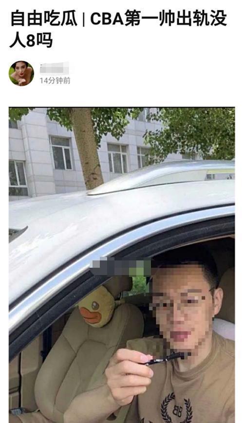 又一个林丹?CBA辽宁队主帅杨鸣被曝疑似出轨