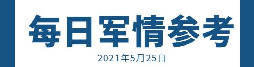 中华每日军情参考210525