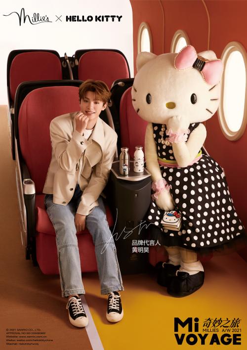 黄明昊x Hello Kitty x妙丽Millie's三方碰撞 讨论热度令人瞩目