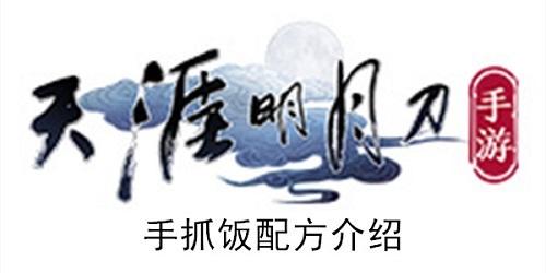 天涯明月刀手游手抓饭食谱获得制作方法介绍 天涯明月刀手游糍粑怎么做?