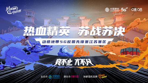 动感地带5G校园先锋赛江苏赛区正式启动,等你来战!
