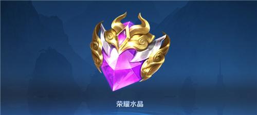 王者荣耀荣耀水晶抽取技巧2021最新