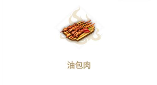妄想山海油包肉配方和制作方法介绍
