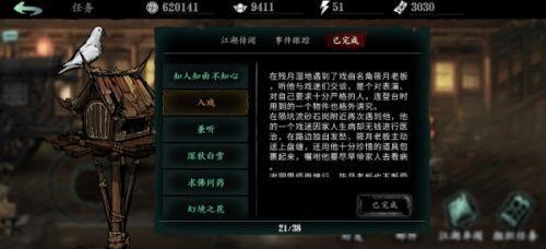 影之刃3入戏任务流程和最高奖励介绍