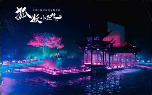 《狐妖小红娘》景区落地杭州,还原真实涂山世界