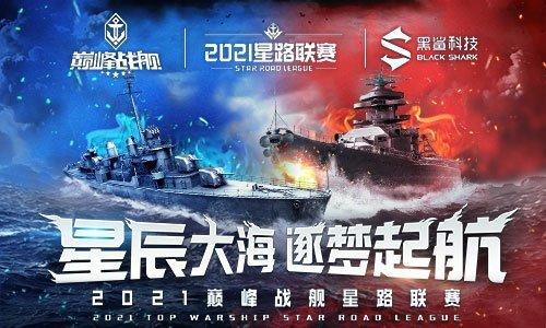 强强联合 黑鲨冠名《巅峰战舰》Star Road2021赛季