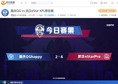 虎牙KPL:重庆QGhappy无缘一穿五止步败者组第三轮
