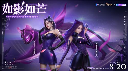 THE9许佳琪唱新斗罗大陆主题曲 8.20登录音乐平台