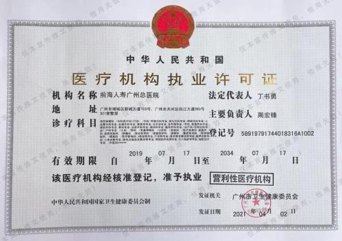 重磅喜讯 前海人寿广州总医院珠江新城门诊部取得医疗机构执业许可证!开业在即