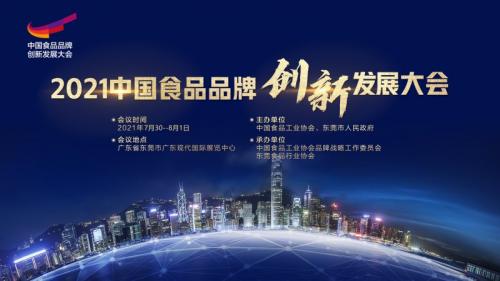 2021中国食品品牌创新发展大会在广东举办