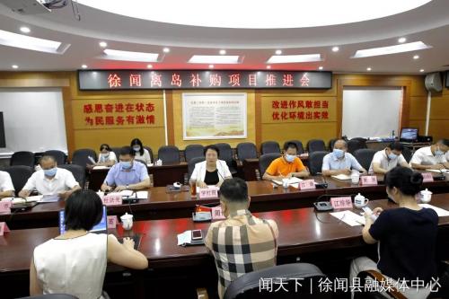 徐闻县召开寰球免税项目推进会,加快推进项目建设