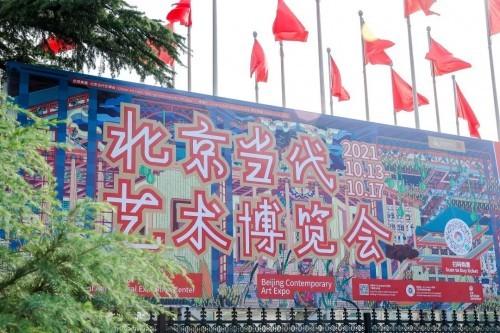 北京当代艺博会2021于农展馆开启艺术金秋