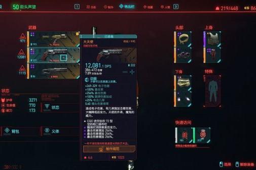 《赛博朋克2077》刷手枪射速教程