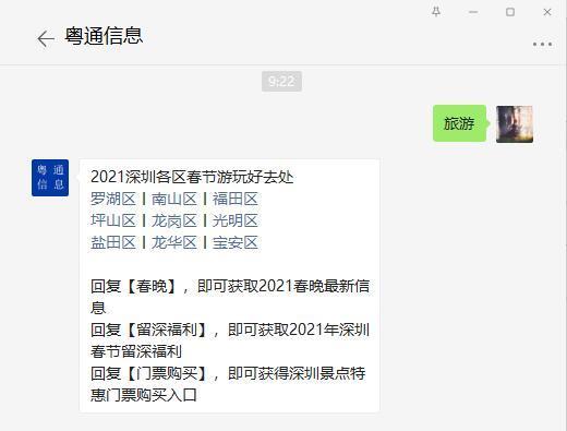 2021年深圳艺象iD Town和官湖村一日游攻略 附餐饮推荐