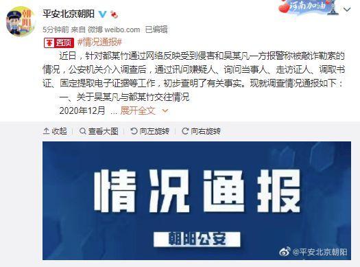 北京警方通报吴亦凡事件:确实发生性关系 已刑拘诈骗犯