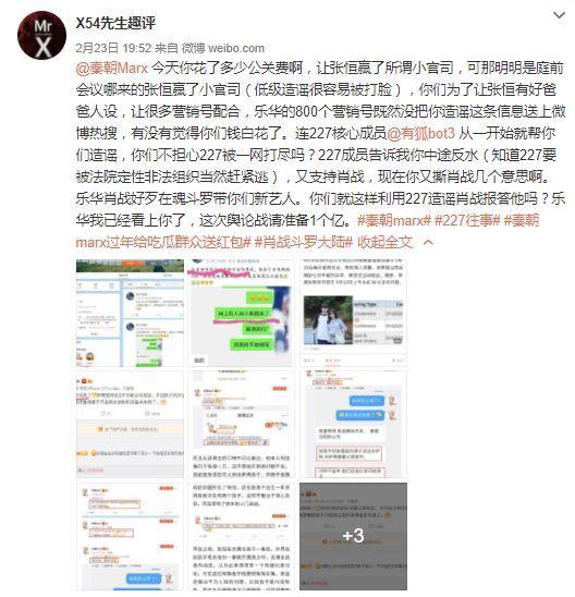张恒否认携款潜逃 疑喊话郑爽一家:真相总会大白
