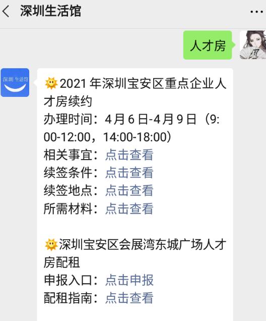 2021年深圳宝安区重点企业人才房租赁合同续签条件有哪些?(附具体企业名单)