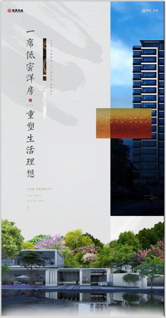为城市洋房代言!济南银丰·云玺以一席低密宽境洋房,重塑生活理想