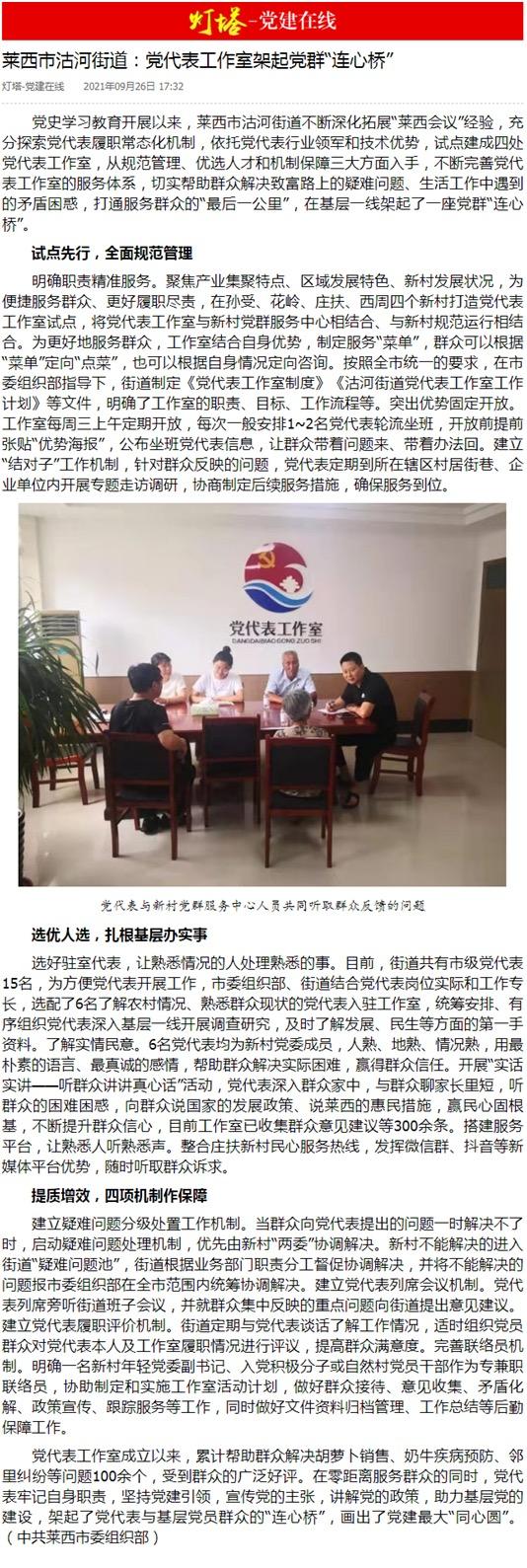 """青岛莱西沽河街道党代表工作室架起党群""""连心桥"""""""