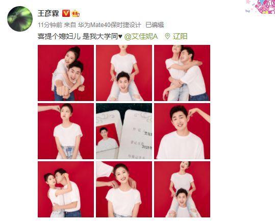 王彦霖宣布婚讯:喜提个媳妇儿 是大学同学