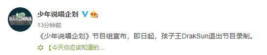 孩子王为假捐道歉 《少年说唱企划》宣布其退赛