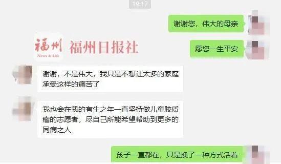 """福州6岁""""小天使""""不幸离世!留下的不只是悲伤……"""