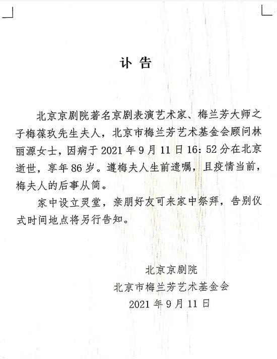 京剧大师梅葆玖夫人林丽源因病在京逝世 享年86岁