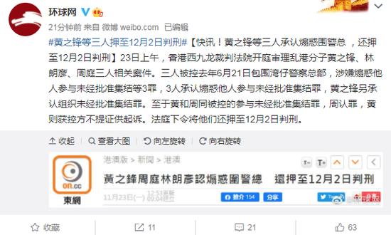 黄之锋等三人承认煽惑围警总 还押至12月2日判刑