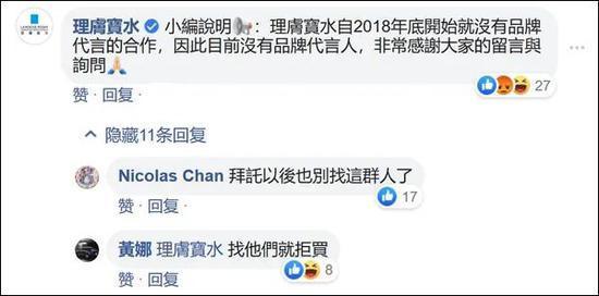 """范玮琪因骂苏贞昌""""狗官""""失业一年,后悔了求原谅"""