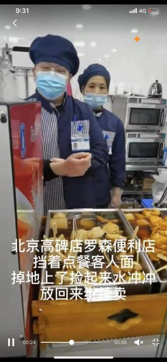 北京一罗森便利店食物掉地上冲水继续卖引争议