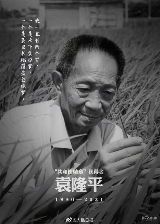 """记住这位让中国人""""端牢饭碗""""的英雄"""