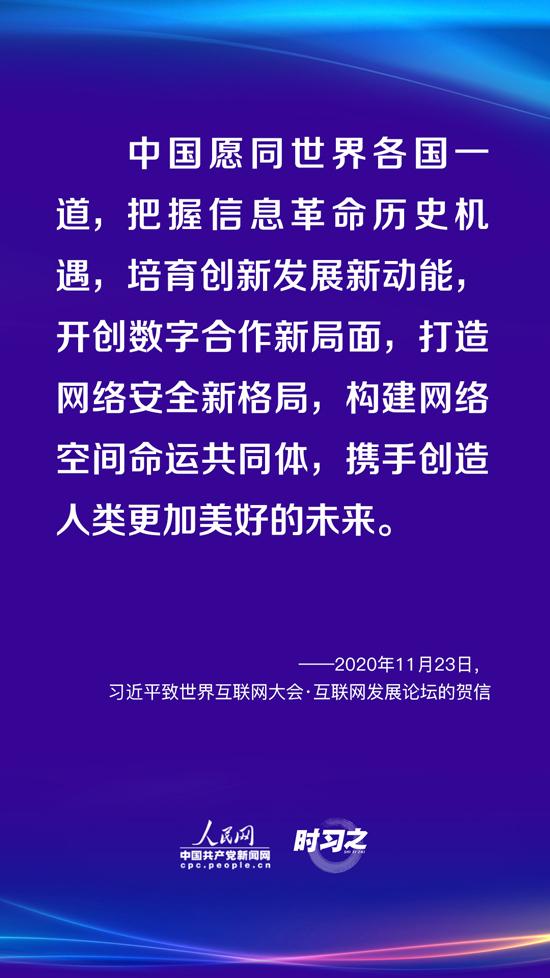 习近平这些年为世界互联网发展提出的中国倡议