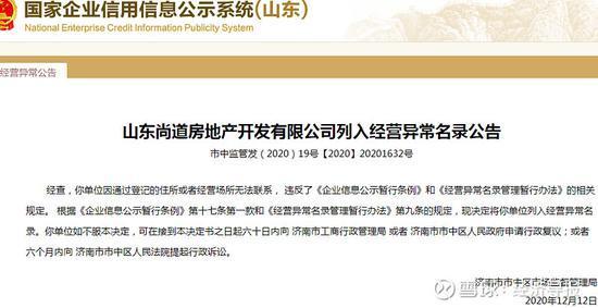 山东尚道房地产公司失联 注册于济南经四路,法定代表人刘璐
