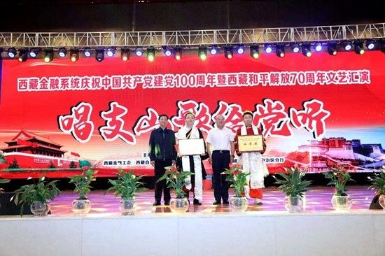 【中信银行】中信银行拉萨分行舞蹈团参加西藏金融工会文艺汇演比赛荣获第二名