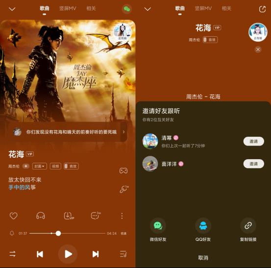 """酷狗音乐上线""""跟听""""新功能 会员歌曲免费共享"""