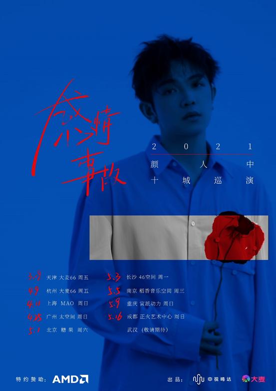 颜人中演唱会2021广州站演出地点在哪里(附交通指引)