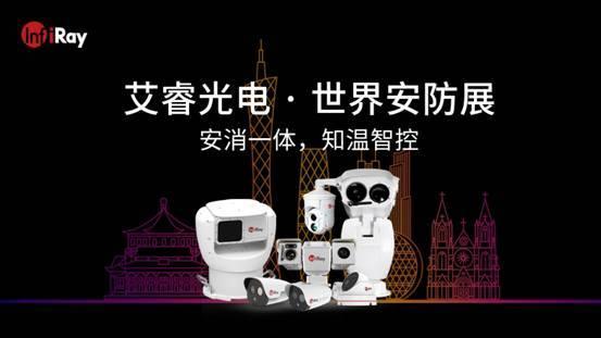 相约2021世界安防展!艾睿光电携全系列热成像摄像机参展