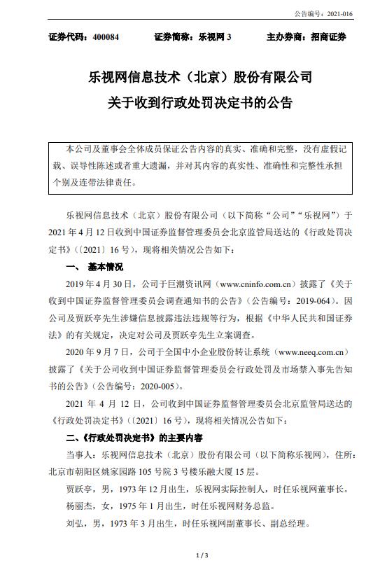 乐视网连续十年财务造假!北京证监局对其罚款2.4亿,对贾跃亭罚款2.41亿