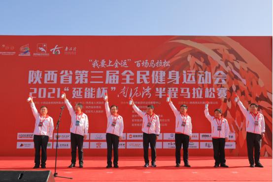 """红动延安!2021""""延能杯""""南泥湾半程马拉松赛开跑!"""
